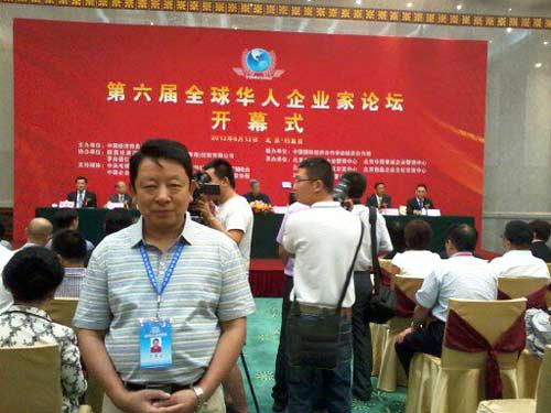 第六届全球华人企业家论坛