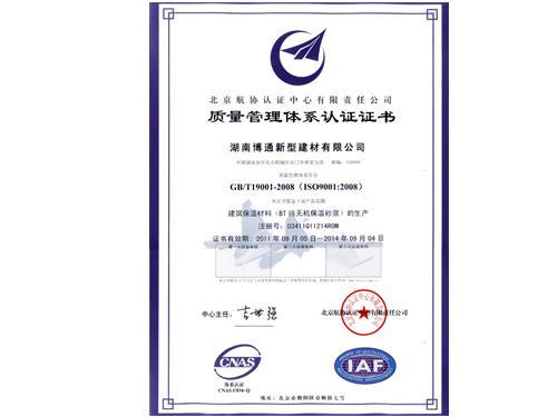 认证证书(中文)