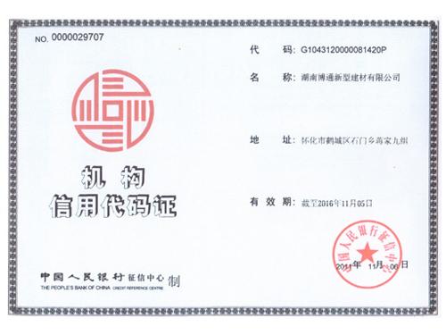 银行机构信用代码证