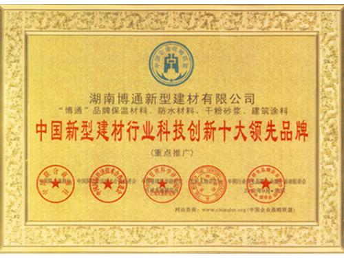 中国新型建材行业科技创新荣誉证书