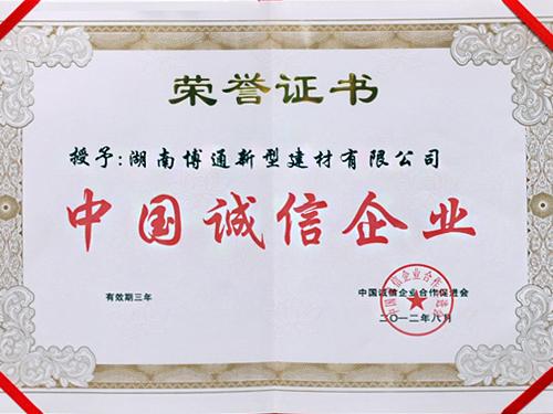 中国诚信企业
