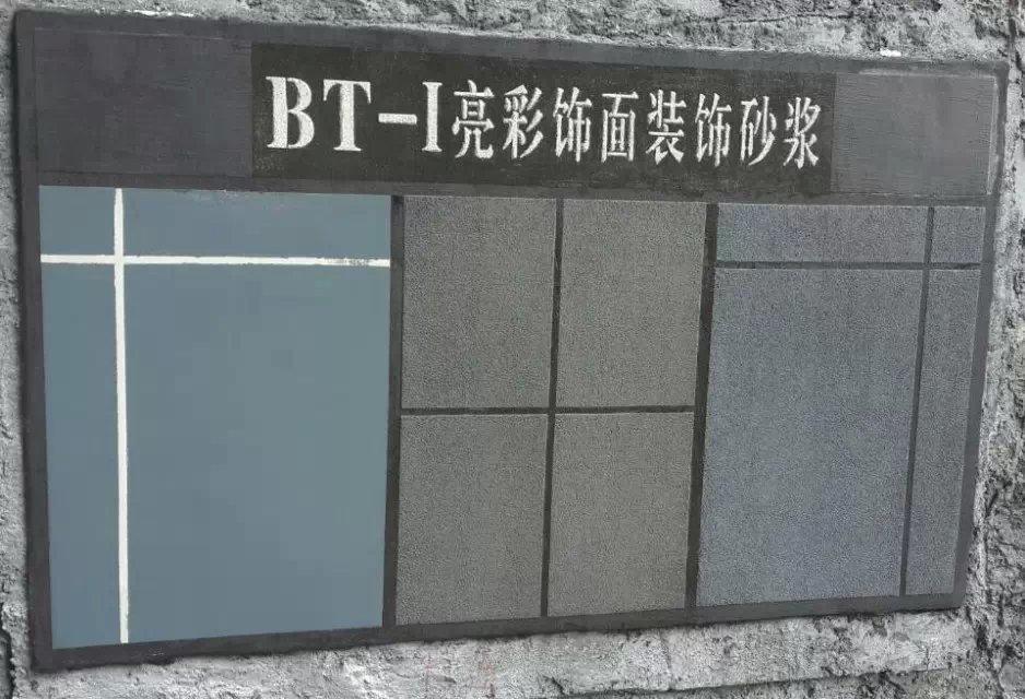 BT-外墙涂料(装饰砂浆)