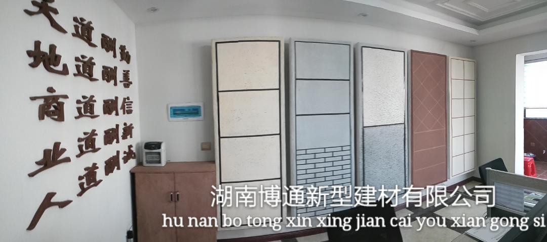 湖南ManBetX网页彩色装饰砂浆家装样板