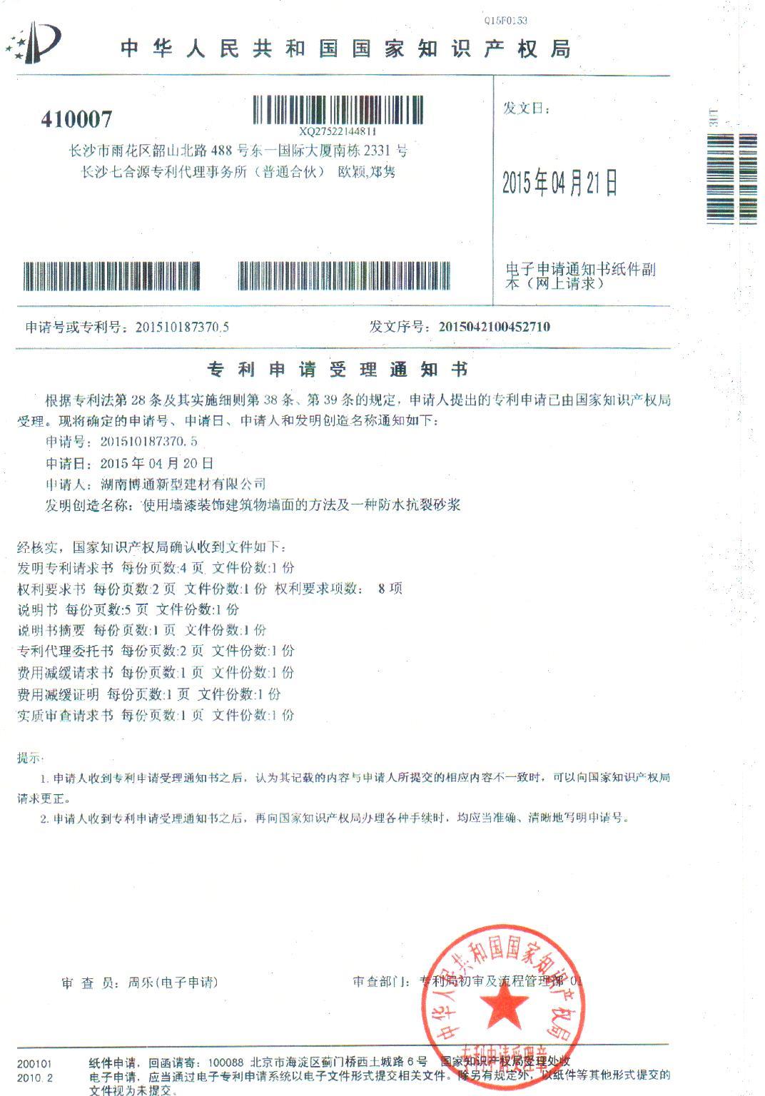 防水抗裂砂浆专利证书