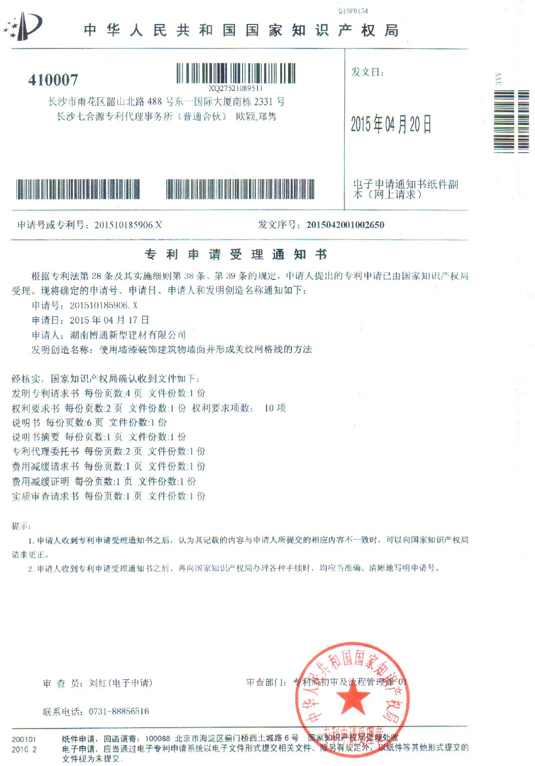 形成美纹网格线的方法专利证书